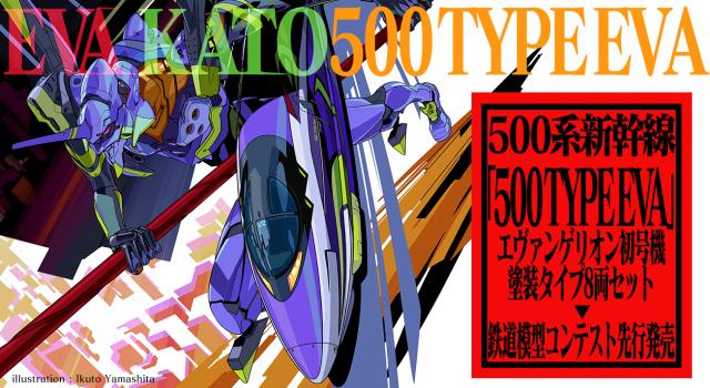 500typeeva-yamashita-kokuchi02